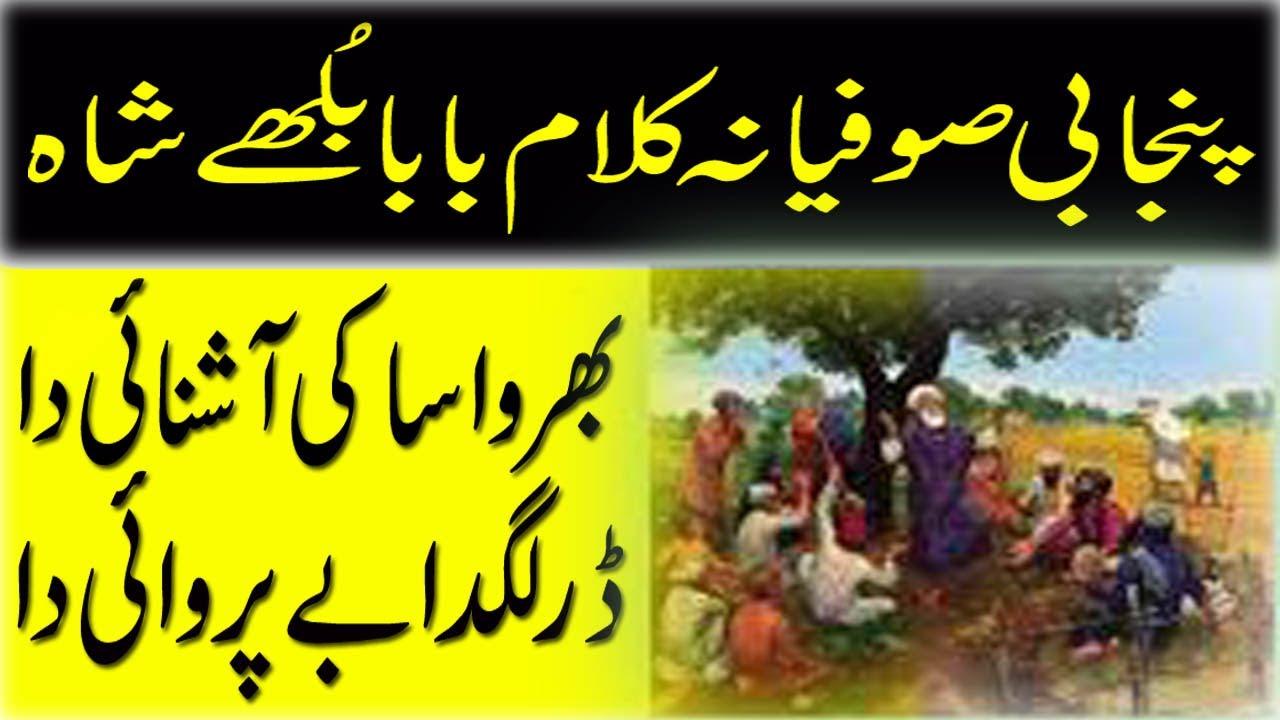 Baba bulleh shah kalam in punjabi pdf