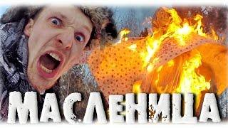 АДСКИЙ СТРИПТИЗ! МАСЛЕНИЦА 2017!