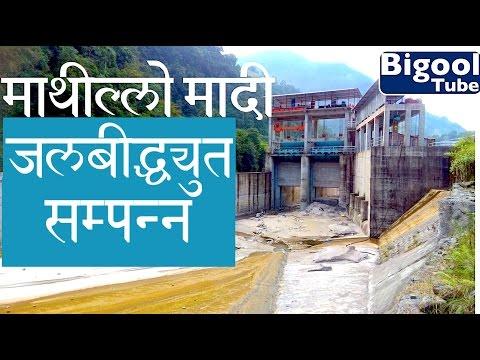 माथिल्लो मादि पनि सकियो ! Upper Madi Hydropower Project in Kaski Nepal completed !