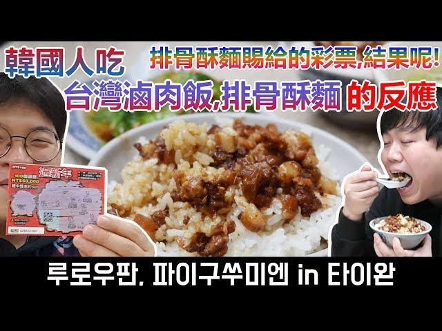 排骨酥麵賜給的彩票,結果呢! 韓國人吃台灣滷肉飯,排骨酥麵的反應_韓國歐巴