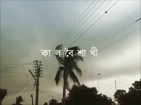 Kalboishakhi - কালবৈশাখী