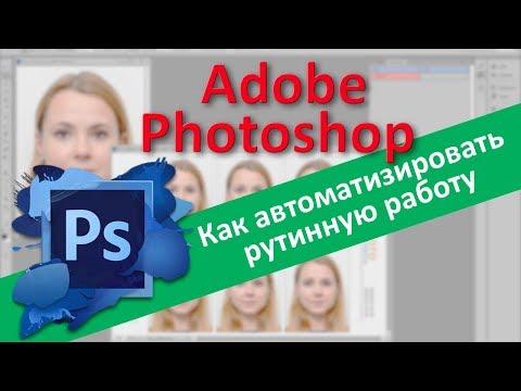 Как автоматизировать рутинную работу в Adobe Photoshop. Actions, Действия или Операции в Фотошопе.