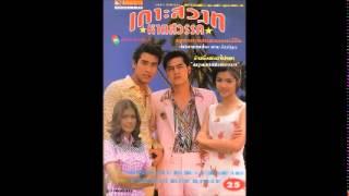 เต๋า สมชาย & นุ๊ก สุทธิดา - เพราะรัก (Ost.เกาะสวาท หาดสวรรค์)