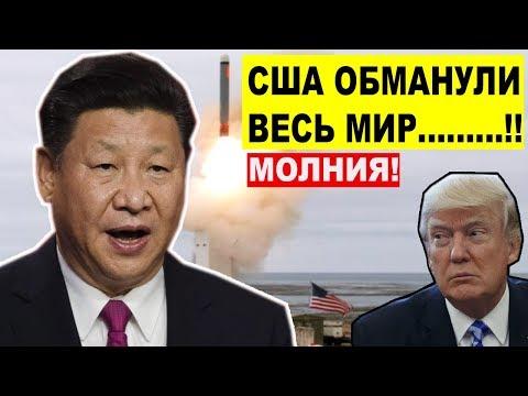 Сpoчнo..! Китай сделал CЕНCАЦИ0НН0Е заявление о выходе США из ДРСМД