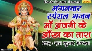 मंगलवार स्पेशल भजन माँ अंजनी के आँख का तारा Ram Kumar Lakkha Hanuman ji Bhajan