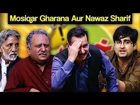Khabardar Aftab Iqbal 10 Aug 2017 - Mosiqar Gharana Aur Nawaz Sharif - Express News