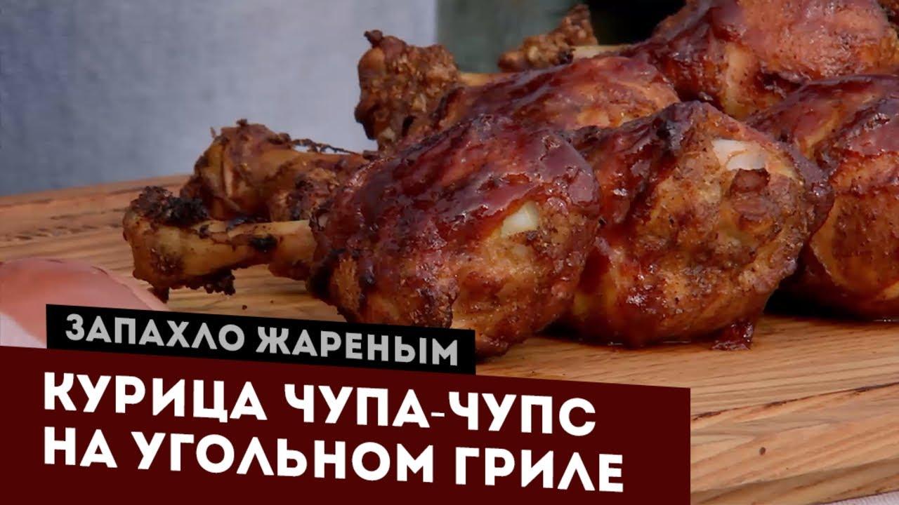 Курица чупа-чупс. Вполне новогоднее блюдо на угольном гриле.