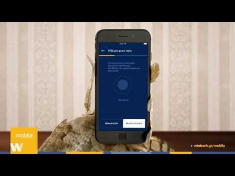 Πρώτη σύνδεση | Tutorial νέου winbank mobile app