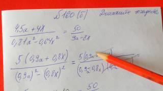 160 Алгебра 8 класс Макарычев Докажите тождество