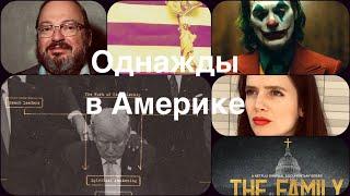 25 июля Джокер как предупреждение России и миру и новые масоны Однажды в Америке итоги года