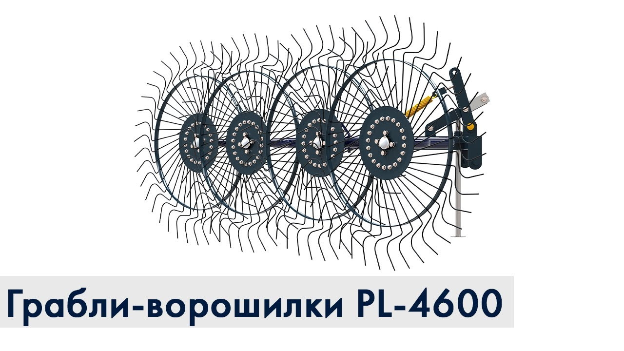 Грабли-ворошилки СКАУТ PL-4600
