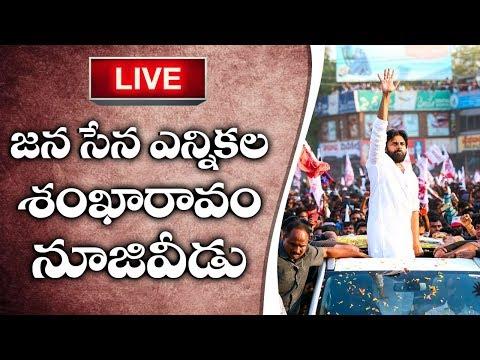 LIVE  || JanaSena Party Election Sankharavam ||  Nuzividu ||   JanaSena Party