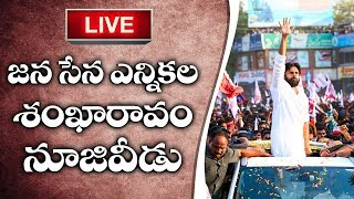 LIVE  || JanaSena Party Election Sankharavam ||  Nuzividu ||   JanaSena Party