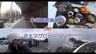 本州最南端潮岬de近大マグロツーリング