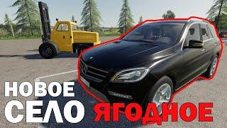 Перекраска авто и новая техника / Новое Село Ягодное для фс 19 / Farming Simulator 2019