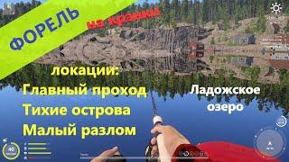 Русская рыбалка 4 - Ладожское озеро - Форель экскурсия с крэнками