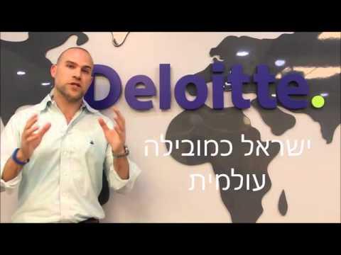 Blockchain - Deloitte Israel