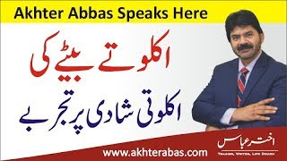 Misuse of parental power for their only sons by Akhter Abbas 2019 Urdu/Hindi