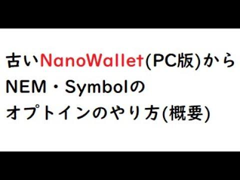 古いNanoWallet(PC版)からNEM・Symbolのオプトインのやり方(概要)
