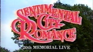 センチメンタル・シティ・ロマンス 20周年記念ライブ 1993年6月25日 池...