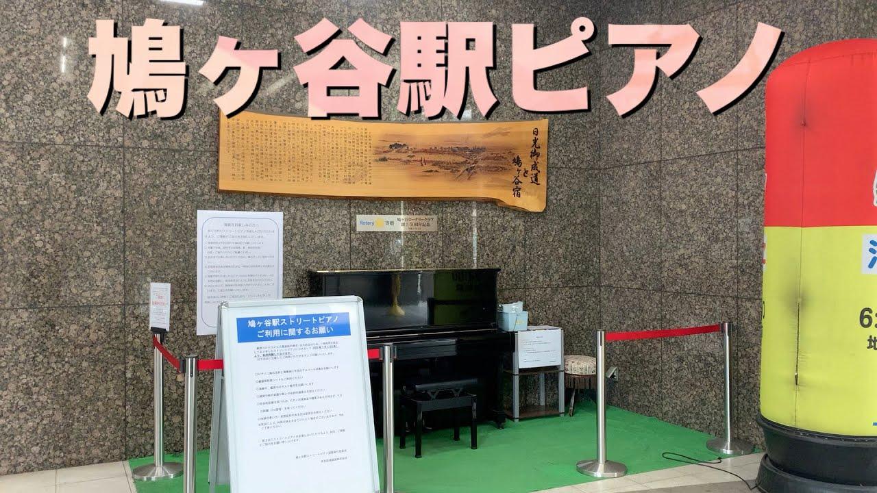 【Reopening of street piano at Hatogaya Sta.】2020.7.1 埼玉高速鉄道 埼玉スタジオ線 鳩ヶ谷駅 ストリートピアノ再開