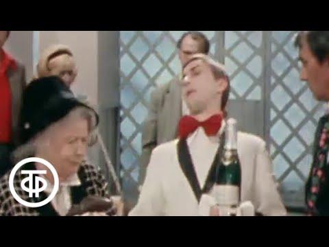 Родственники. Неизвестная комедия Эльдара Рязанова. Серия 2. Театр им. Маяковского (1981)