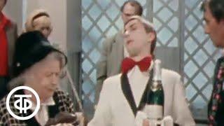 Э.Брагинский и Э.Рязанов. Родственники. Серия 2. Театр им. В.Маяковского (1981)