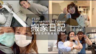 Vlog: 日本疫情大爆發????不用上班提早逃回台灣啦!(工作、搬家的各種平凡的小日常❤️)