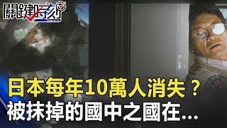 日本每年10萬人無聲無息「消失」? 地圖上「被抹掉」的國中之國在… 關鍵時刻 20180731-2 朱學恒 馬西屏 黃世聰