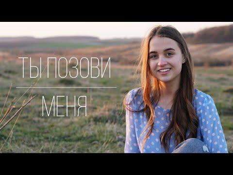 Ты позови меня ... | стих Александра Шевченка | Виноград Анна