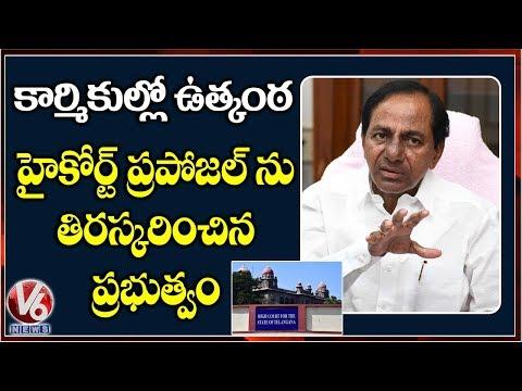 ఆర్టీసీపై కమిటీ | హైకోర్టుకు నో చెప్పిన తెలంగాణ ప్రభుత్వం | V6 Telugu News