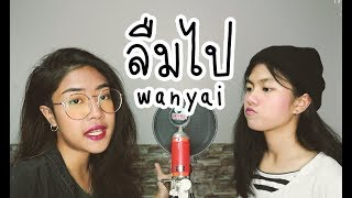 Wanyai แว่นใหญ่ - ลืมไป | Blind Feat. ปู่จ๋าน ลองไมค์ [ Cover by Piano&Pleng ]