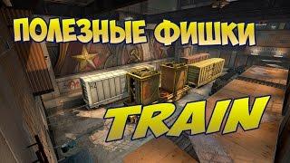 Полезные фишки de_train (CS:GO)
