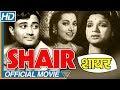 Shair 1949 old hindi full movie suraiya dev anand kamini kaushal old classical hindi movies mp3