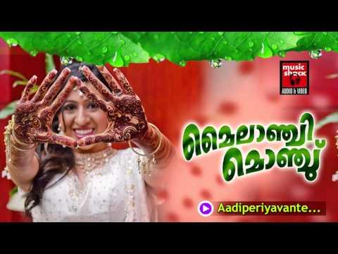 ആദിപെരിയവന്റെ... Malayalam Mappila Songs | Aadiperyavante | Old Mappila Pattukal