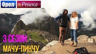 Орел и решка. 3 сезон - Перу | Мачу-Пикчу (HD)(В очередном выпуске