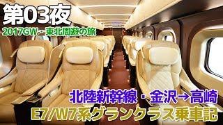【2017GW・東北】第03夜・北陸新幹線E7・W7系グランクラス乗車記 / 金沢→高崎 thumbnail