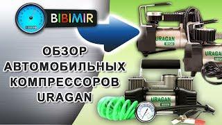 Видео-обзор линейки автомобильных компрессоров URAGAN (УРАГАН)(Друзья, всем привет, с вами снова на связи интернет-магазин BIBIMir.com Недавно на нашем сайте появилась абсолют..., 2015-10-16T13:25:38.000Z)