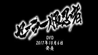 鶴巻星奈 一人二役W主演 【スタッフ】 監督・脚本:ながせきいさむ アク...