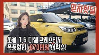 중고차 허위매물 거르는 리얼방송! 2013 올뉴쏘울 1…