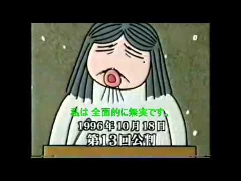 【R&C・DAS】 字幕サービス 虚像の神様~麻原法廷漫画~判決編 その1