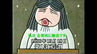 【R&C・DAS】 字幕サービス 虚像の神様~麻原法廷漫画~判決編 その1 thumbnail