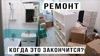 РЕМОНТ #5: Переехали в недоделанную квартиру!