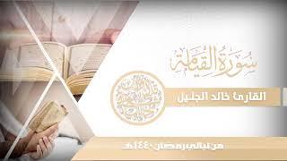 سورة القيامة للشيخ خالد الجليل من ليالي رمضان 1440