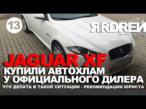 ЯГУАР XF -