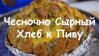 Чесночно-Сырный Хлеб к Пиву (Закуска) что приготовить из хлеба
