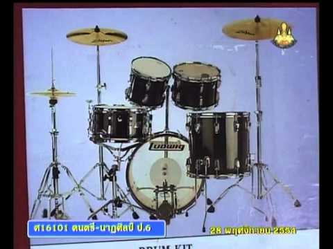 076 P6mus 541128 D ดนตรีนาฏศิลป์ป 6