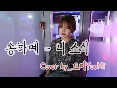 마이크 없이 쌩으로 부른🔥송하예 - 니 소식 (눈물주의😢) Cover By_요미YooMi
