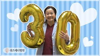 쉬즈메디병원 개원 30주년 기념영상 [수원 산부인과]