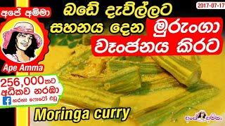 බඩ දවලලට සහනය දන මරග වජනය කරට උයම Healthy Moringa curry by Apé Amma